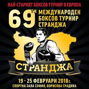 Странджа-2018: Умудов, Ветошкина и Данча проведут бои за награды