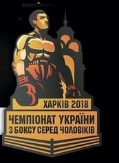 чемпионат украины по боксу 2018